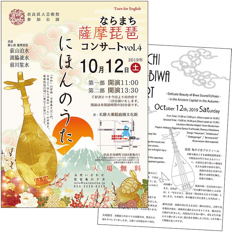 邦楽・琵琶・新春演奏会