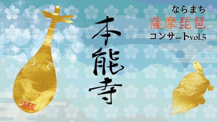 邦楽・琵琶・オンラインコンサート